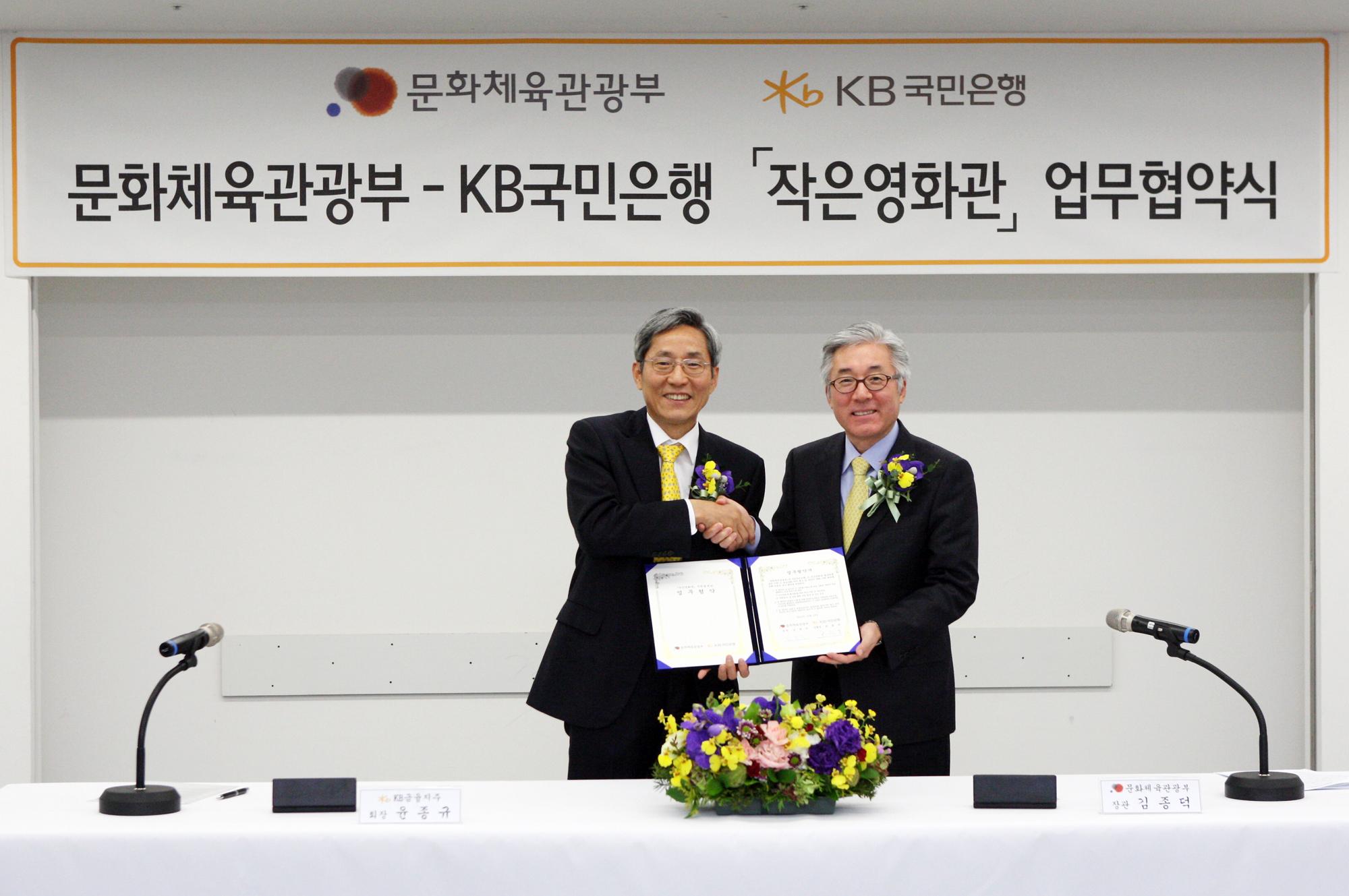 국민은행, '작은 영화관' 설립 후원금 3억원 전달